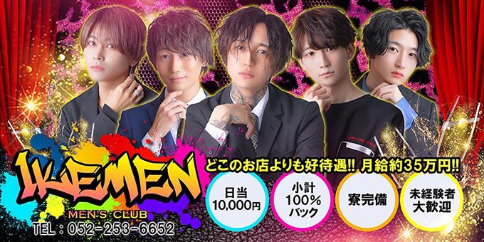 名古屋のホストクラブ「Men's club IKEMEN」の求人宣伝です。
