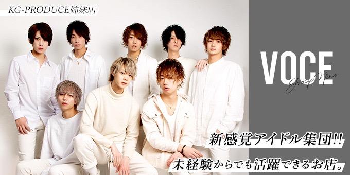 歌舞伎町ホストクラブVOCEの求人宣伝。KG-PRODUCE姉妹店、未経験からでも活躍できるお店。