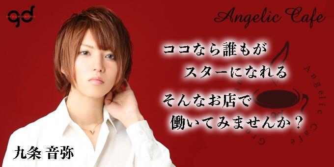 歌舞伎町のホストクラブ「Angelic Cafe」の求人宣伝です。