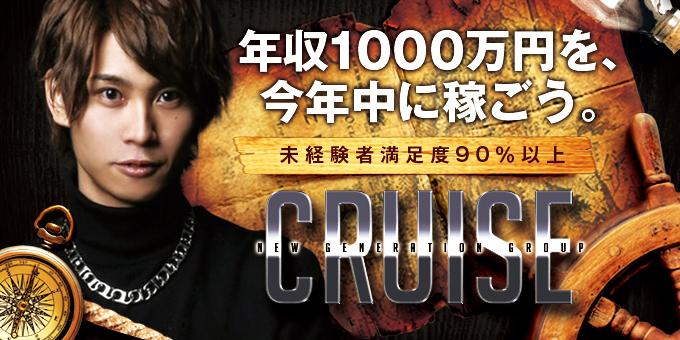 歌舞伎町ホストクラブ「CRUISE」の求人宣伝です。
