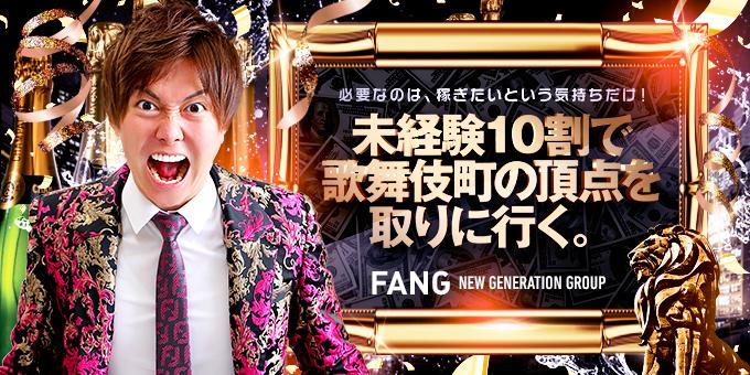 歌舞伎町ホストクラブ「FANG」の求人宣伝です。