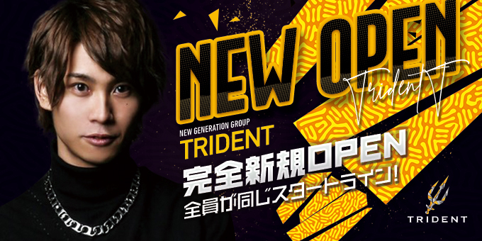 歌舞伎町ホストクラブ「TRIDENT」の求人宣伝です。
