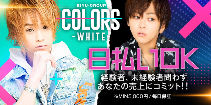 千葉のホストクラブ「COLORS~WHITE~」の求人宣伝です。