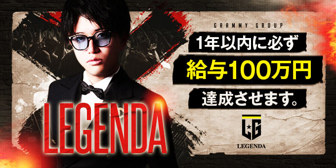 大阪・ミナミホストクラブ「LEGENDA」の求人宣伝。