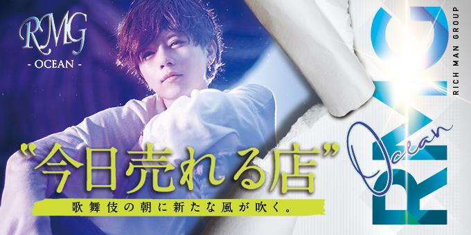 歌舞伎町ホストクラブ「RMG -OCEAN-」の求人宣伝です。