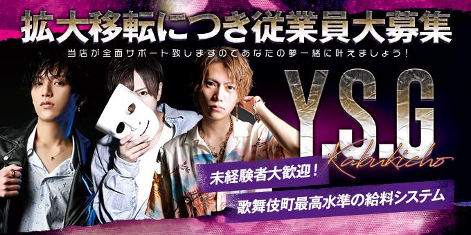 歌舞伎町ホストクラブ「Y.S.G」の求人宣伝です。