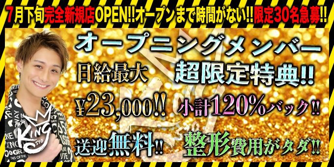 名古屋ホストクラブ「I am KING 510」の求人宣伝。