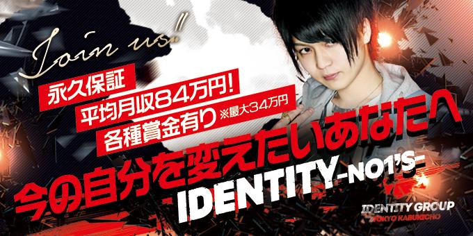 歌舞伎町ホストクラブ「IDENTITY -NO1's-」の求人宣伝。