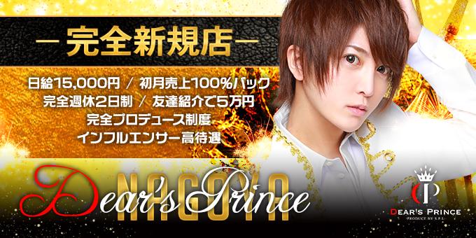 名古屋ホストクラブ「Dear's Prince 名古屋」の求人宣伝です。