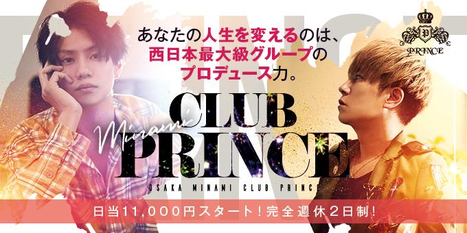 大阪のホストクラブ「PRINCE」の求人宣伝です。