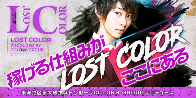 名古屋ホストクラブLOST COLORの求人宣伝。稼げる仕組みがあります。