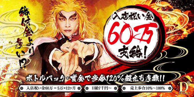 歌舞伎町ホストクラブ「Dcube3」の求人宣伝です。