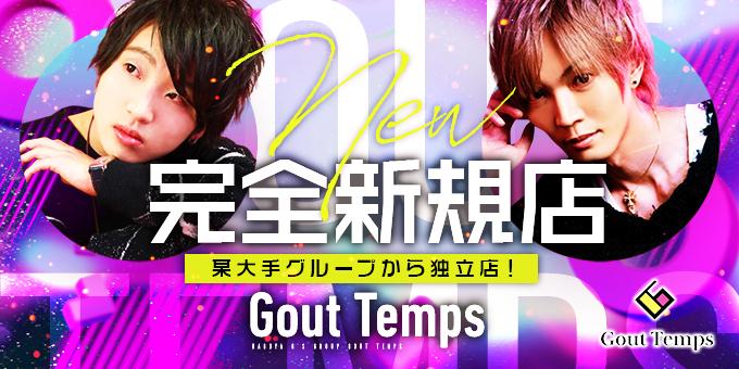 名古屋のホストクラブ「Gout Temps」の求人宣伝です。
