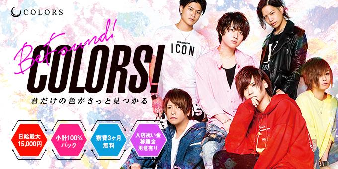 名古屋ホストクラブCOLORSの求人宣伝。日給最大15,000円、小計100%バック、寮費3ヶ月無料、ヘアメ1ヶ月保証!