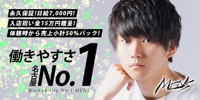 名古屋ホストクラブMENSの求人宣伝。日給7,000円、入店祝金15万円贈呈!体験時から売上小計50%バック。