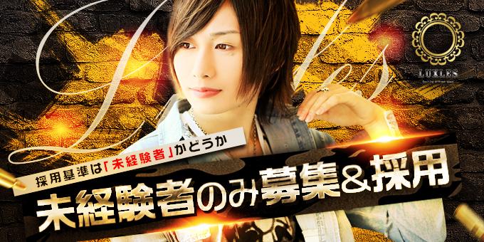 歌舞伎町のホストクラブ「Luxles」の求人宣伝です。
