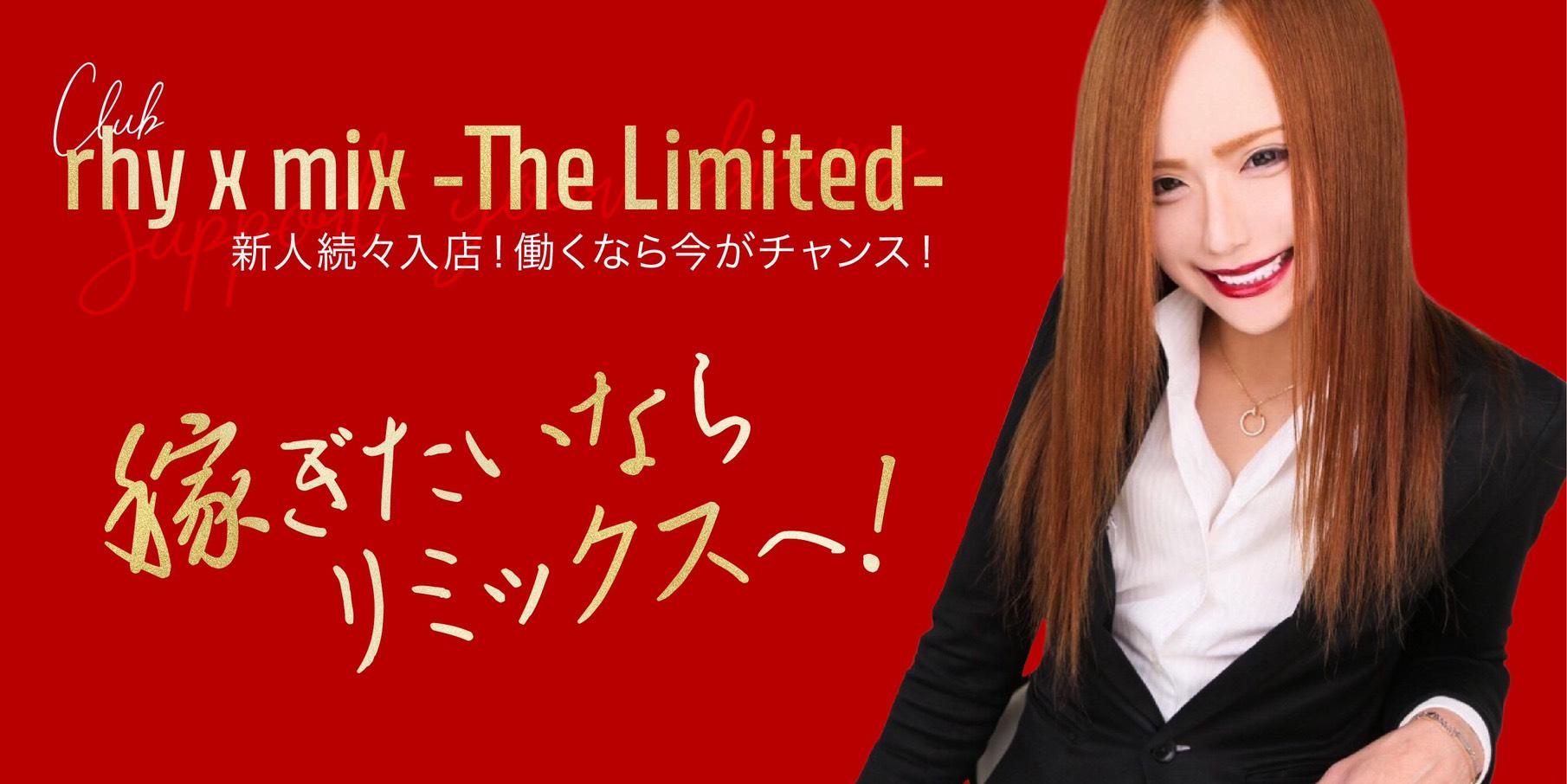 中州ホストクラブrhy x mix -The Limited-の求人宣伝。ホストの枠に留まらない、あなたの夢を応援!