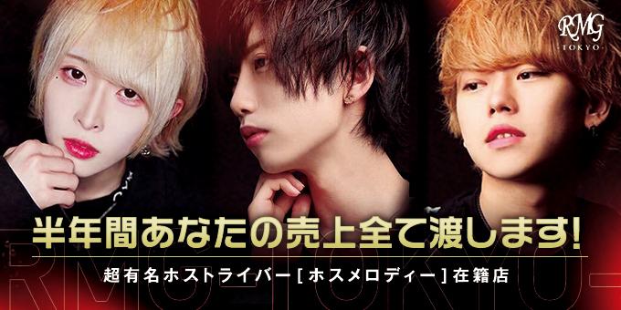 歌舞伎町ホストクラブRMG -TOKYO-の求人宣伝。月間平均535名の新規人数。指名を掴むチャンスあります。