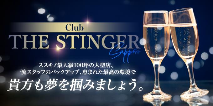 ススキノのホストクラブ「Club THE STINGER」の求人宣伝です。