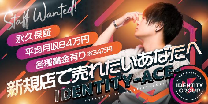 歌舞伎町ホストクラブ「IDENTITY -ACE-」の求人宣伝