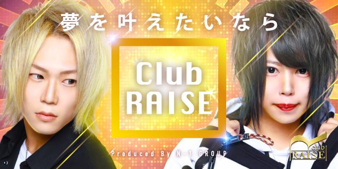 名古屋のホストクラブ「RAISE」の求人宣伝です。