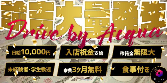 歌舞伎町のホストクラブ「Drive by ACQUA」の求人宣伝。