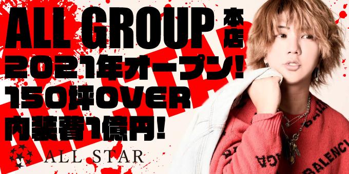 大阪ミナミのホストクラブ「ALL STAR」の求人宣伝です。