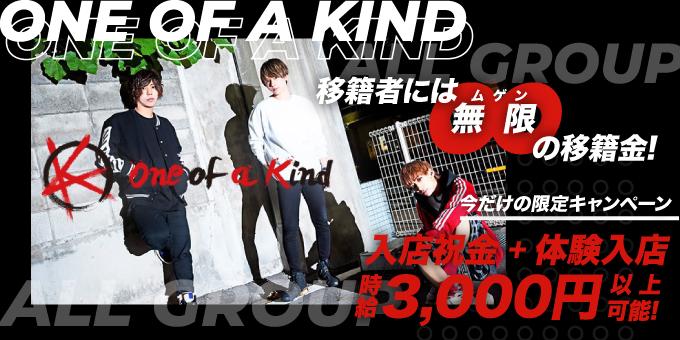 大阪ミナミのホストクラブ「One of a Kind」の求人宣伝です。