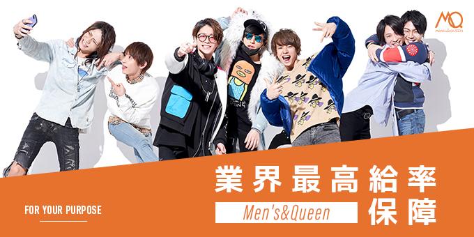 歌舞伎町ホストクラブMen's&Queenの求人宣伝。