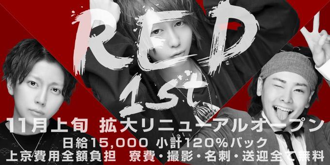 ススキノのホストクラブ「RED1st」の求人宣伝です。