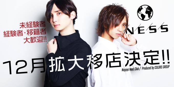 名古屋ホストクラブNESSの求人宣伝。
