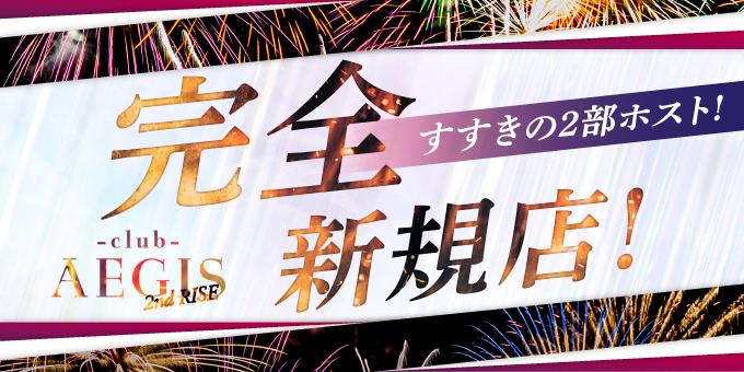 北海道ススキノのホストクラブ「AEGIS-2nd RISE-」の求人宣伝です。