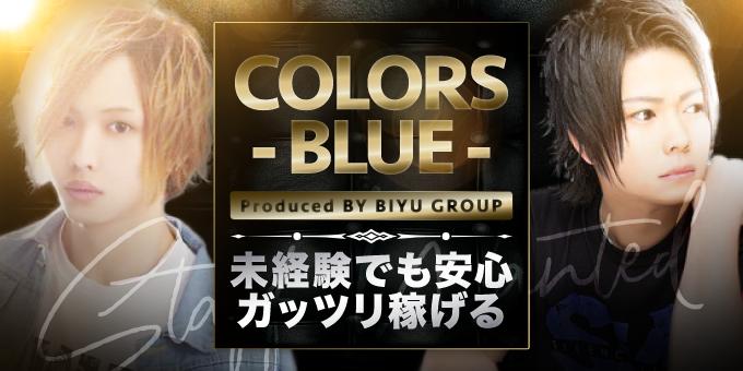 水戸のホストクラブ「COLORS -BLUE-」の求人宣伝。