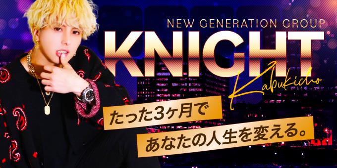 歌舞伎町ホストクラブ「KNIGHT」の求人宣伝です。