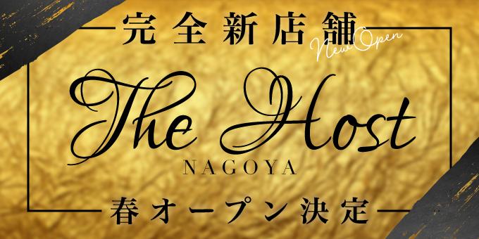 名古屋のホストクラブ「The Host」の求人宣伝です。