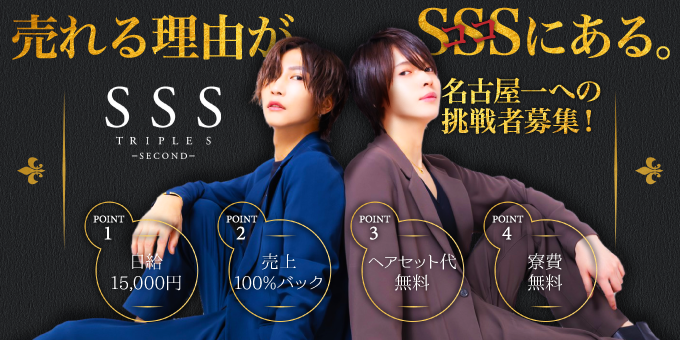 名古屋のホストクラブ「SSS Second」の求人宣伝です。