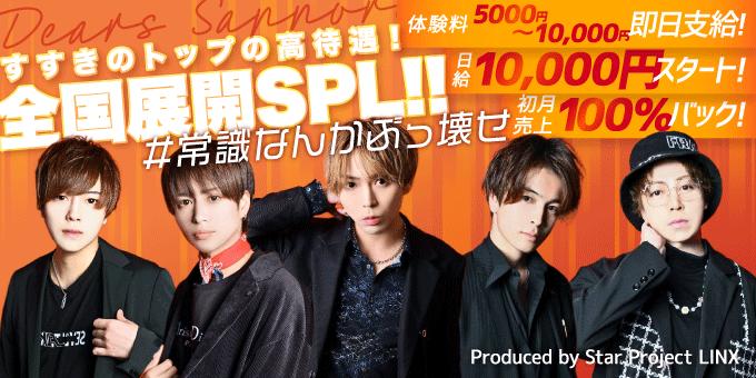 ススキノホストクラブClub Dear's Sapporoの求人宣伝。全国展開SPL、すすきのトップの高待遇!! #未経験が売れるSPL。