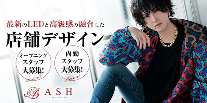 大阪ミナミのホストクラブ「ASH」の求人宣伝です。