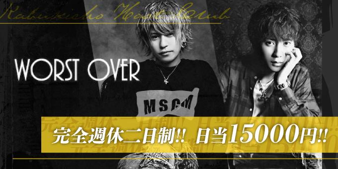 歌舞伎町ホストクラブ「worst over」の求人宣伝。