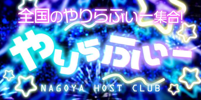 名古屋のホストクラブ「CLUB やりらふぃー」の求人宣伝。
