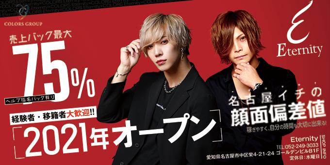 名古屋のホストクラブ「Eternity」の求人宣伝。