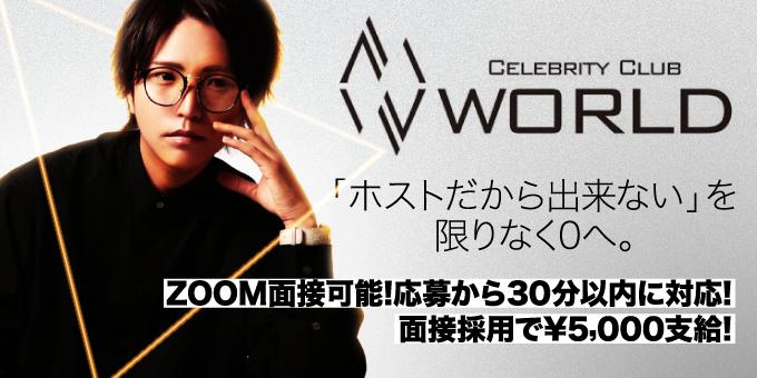 大阪ミナミホストクラブ「WORLD」の求人宣伝。
