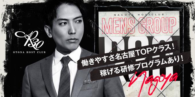 名古屋のホストクラブ「R30」の求人宣伝です。