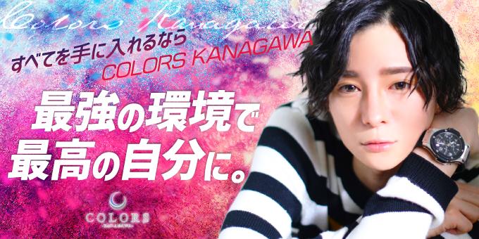 川崎ホストクラブCOLORS神奈川の求人宣伝。