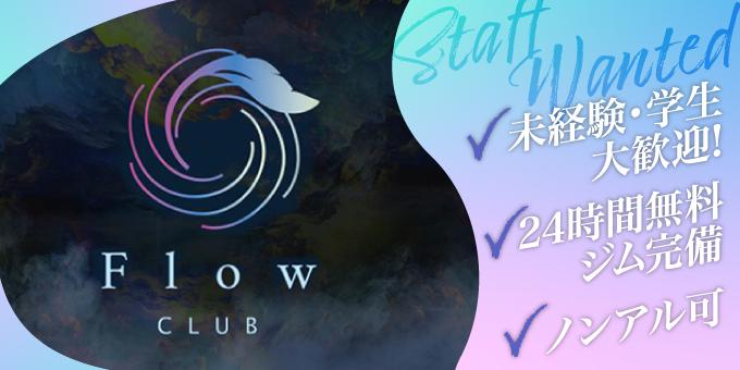 金沢のホストクラブ「CLUB Flow」の求人宣伝。
