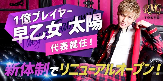 歌舞伎町ホストクラブRMG -TOKYO-の求人宣伝。