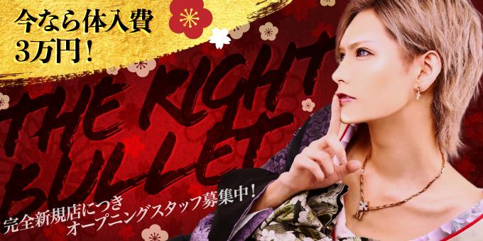 福岡中洲のホストクラブ「CLUB THE RIGHT BULLET」の求人宣伝です。