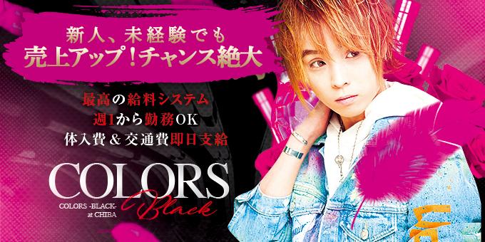 千葉のホストクラブ「COLORS -BLACK-」の求人宣伝です。