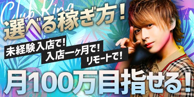 歌舞伎町ホストクラブ「KING」の求人宣伝です。