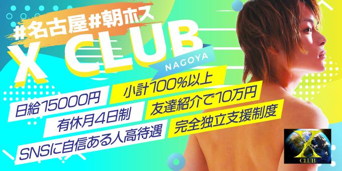 名古屋のホストクラブ「X CLUB」の求人宣伝。